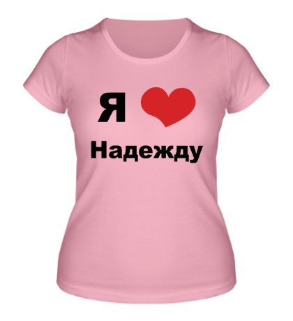Женская футболка Я люблю Надежду