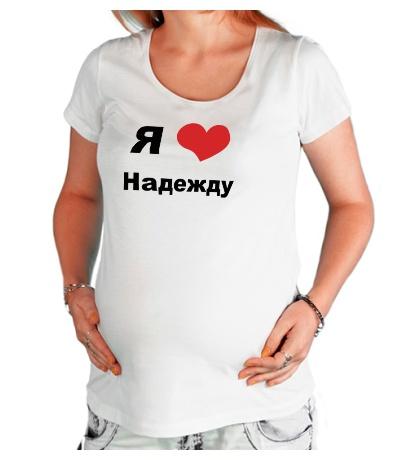 Футболка для беременной «Я люблю Надежду»