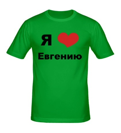 Мужская футболка Я люблю Евгению
