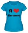 Женская футболка «Я люблю Евгению» - Фото 1