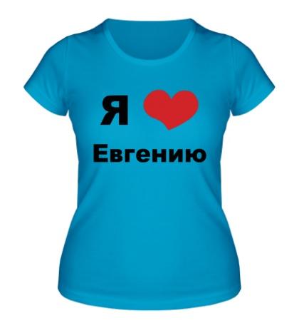 Женская футболка «Я люблю Евгению»