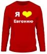 Мужской лонгслив «Я люблю Евгению» - Фото 1