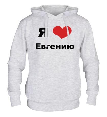 Толстовка с капюшоном Я люблю Евгению