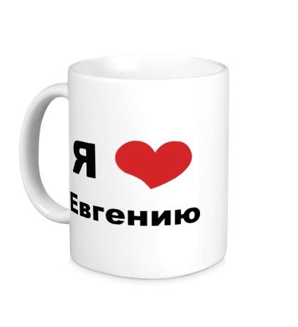 Керамическая кружка «Я люблю Евгению»