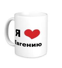 Керамическая кружка Я люблю Евгению