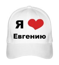 Бейсболка Я люблю Евгению