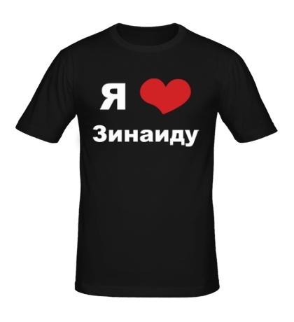 Мужская футболка Я люблю Зинаиду