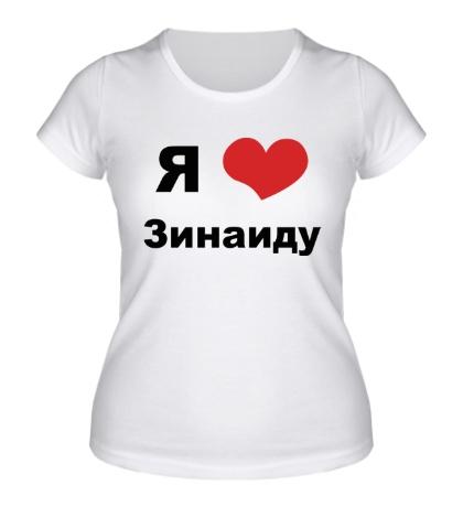 Женская футболка «Я люблю Зинаиду»