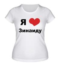 Женская футболка Я люблю Зинаиду