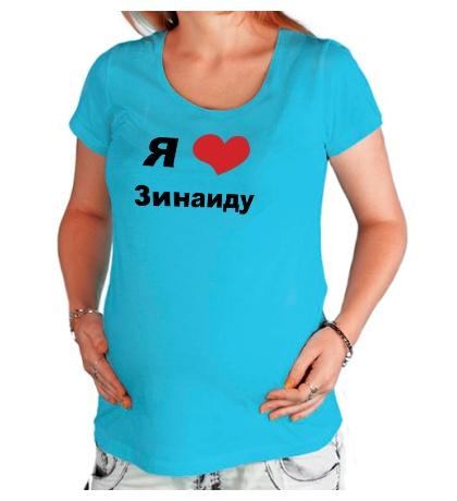 Футболка для беременной «Я люблю Зинаиду»