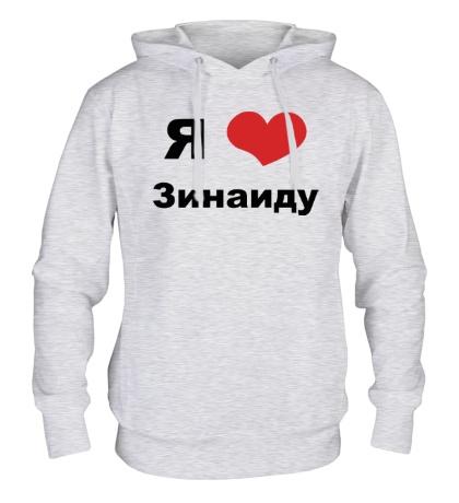 Толстовка с капюшоном «Я люблю Зинаиду»
