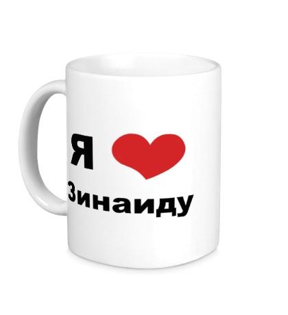 Керамическая кружка «Я люблю Зинаиду»