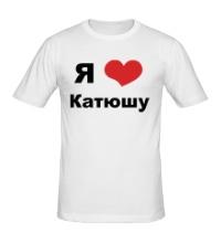 Мужская футболка Я люблю Катюшу