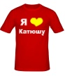Мужская футболка «Я люблю Катюшу» - Фото 1
