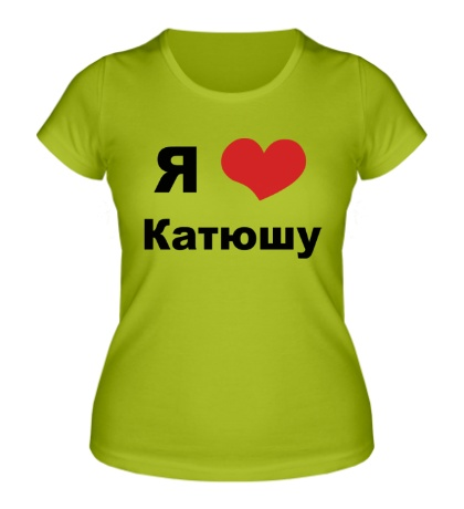 Женская футболка Я люблю Катюшу