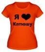 Женская футболка «Я люблю Катюшу» - Фото 1