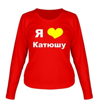 Женский лонгслив «Я люблю Катюшу»