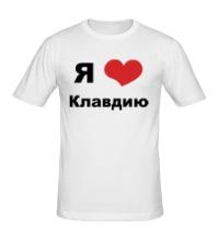 Мужская футболка Я люблю Клавдию