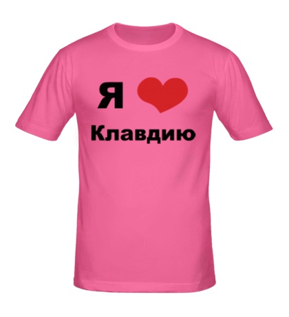 Мужская футболка «Я люблю Клавдию»