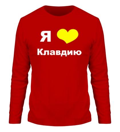 Мужской лонгслив «Я люблю Клавдию»
