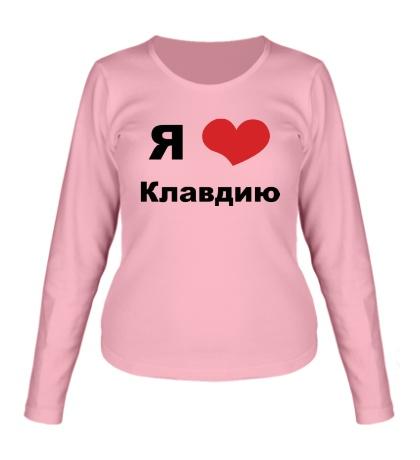 Женский лонгслив «Я люблю Клавдию»