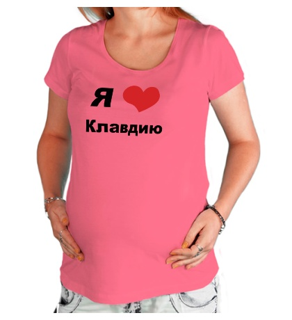 Футболка для беременной «Я люблю Клавдию»