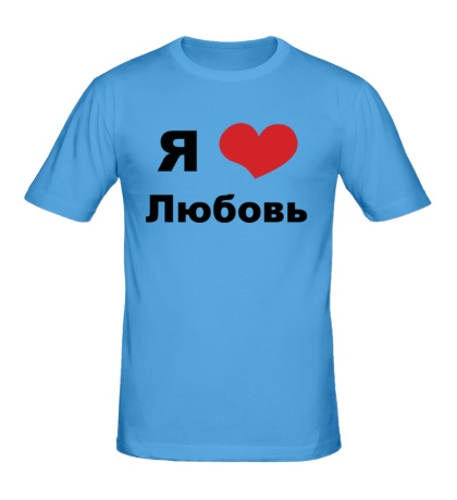Мужская футболка Я люблю Любовь