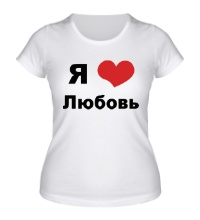Женская футболка Я люблю Любовь