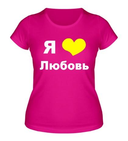 Женская футболка «Я люблю Любовь»