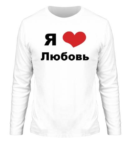 Мужской лонгслив «Я люблю Любовь»