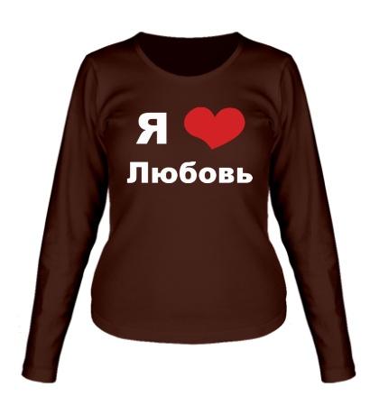 Женский лонгслив «Я люблю Любовь»