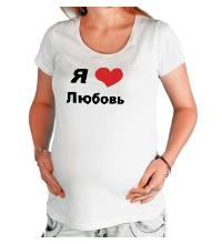 Футболка для беременной Я люблю Любовь
