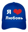 Бейсболка «Я люблю Любовь» - Фото 1