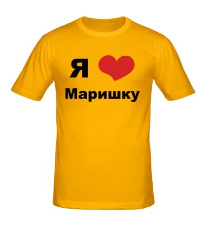 Мужская футболка «Я люблю Маришку»