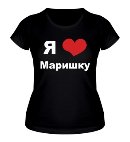 Женская футболка Я люблю Маришку