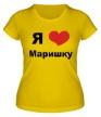 Женская футболка «Я люблю Маришку» - Фото 1