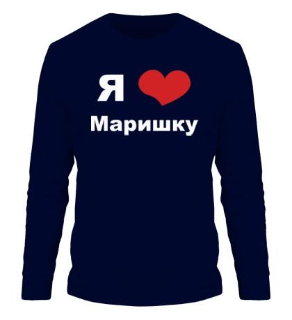 Мужской лонгслив «Я люблю Маришку»