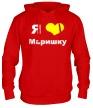 Толстовка с капюшоном «Я люблю Маришку» - Фото 1