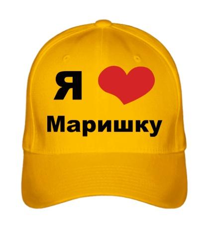 Бейсболка «Я люблю Маришку»