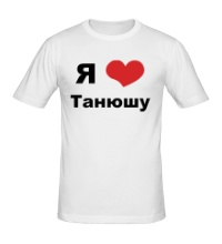 Мужская футболка Я люблю Танюшу