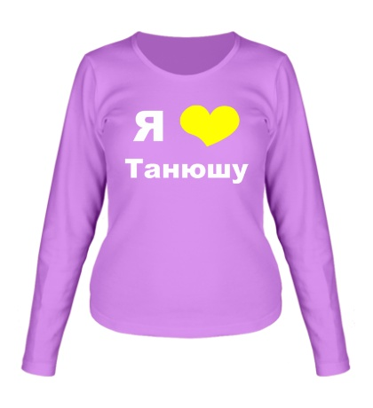 Женский лонгслив «Я люблю Танюшу»