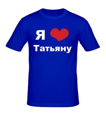 Мужская футболка Я люблю Татьяну