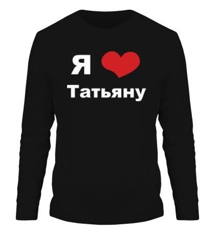 Мужской лонгслив «Я люблю Татьяну»