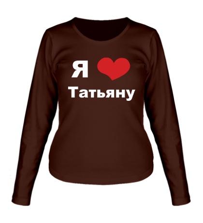 Женский лонгслив Я люблю Татьяну