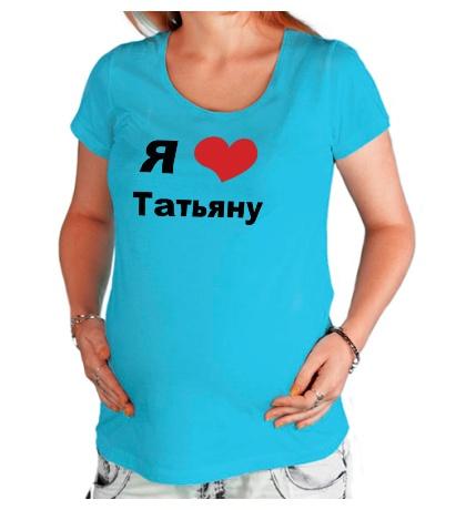 Футболка для беременной Я люблю Татьяну