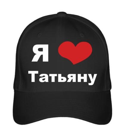 Бейсболка «Я люблю Татьяну»