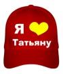 Бейсболка «Я люблю Татьяну» - Фото 1