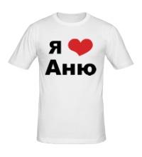 Мужская футболка Я люблю Аню