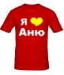Мужская футболка «Я люблю Аню» - Фото 1