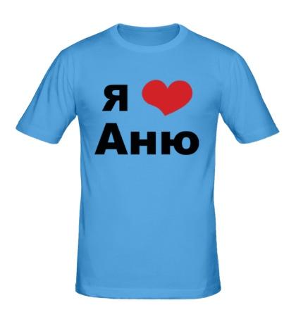 Мужская футболка «Я люблю Аню»